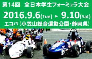 技術、学生、フォーミュラ、全日本、大会