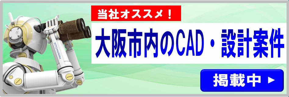 CAD、CAD、大阪市、大阪市北区、大阪市西区、梅田、天満、福島、建築CAD、CADオペレータ、設計、土木設計、機械CAD