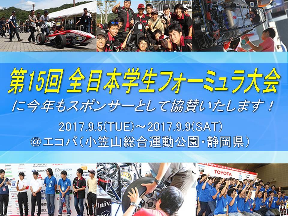 フォーミュラ、技術、日本学生フォーミュラ、エンジニアの卵