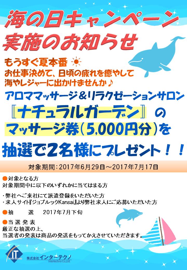 海の日キャンペーン(画像)