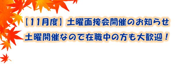11月面接会・お知らせ