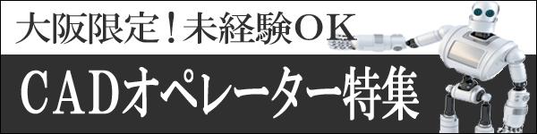 1116 大阪限定!未経験OKのCADオペ