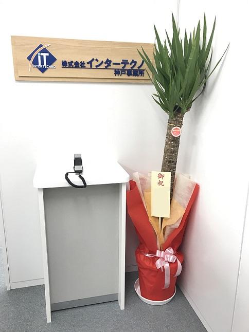 インターテクノ・神戸事業所