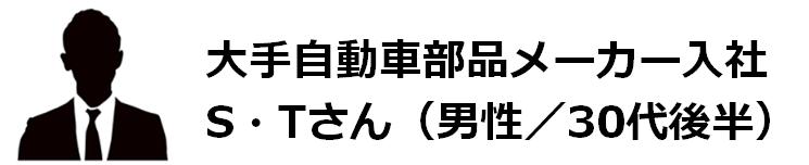 大手自動車部品メーカー入社