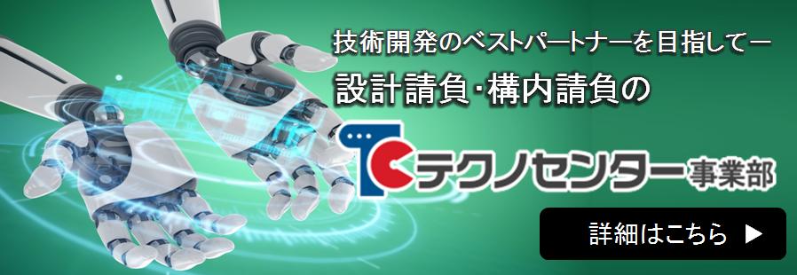 テクノセンターバナー2