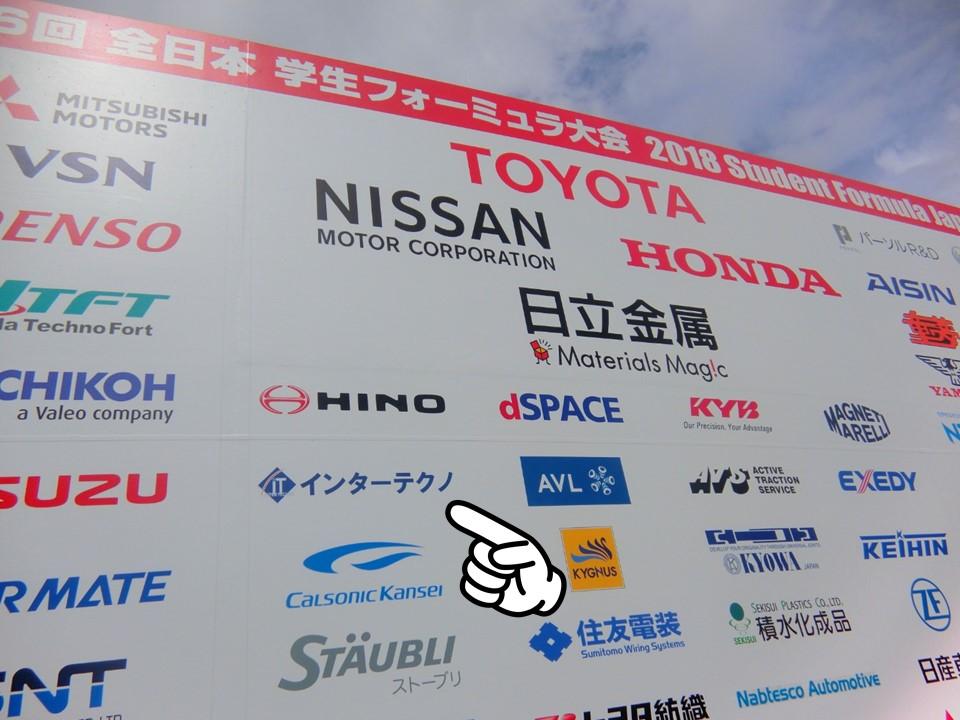 全日本学生フォーミュラ大会、エンジニア、技術者、設計、自動車、機械設計、機械CAD