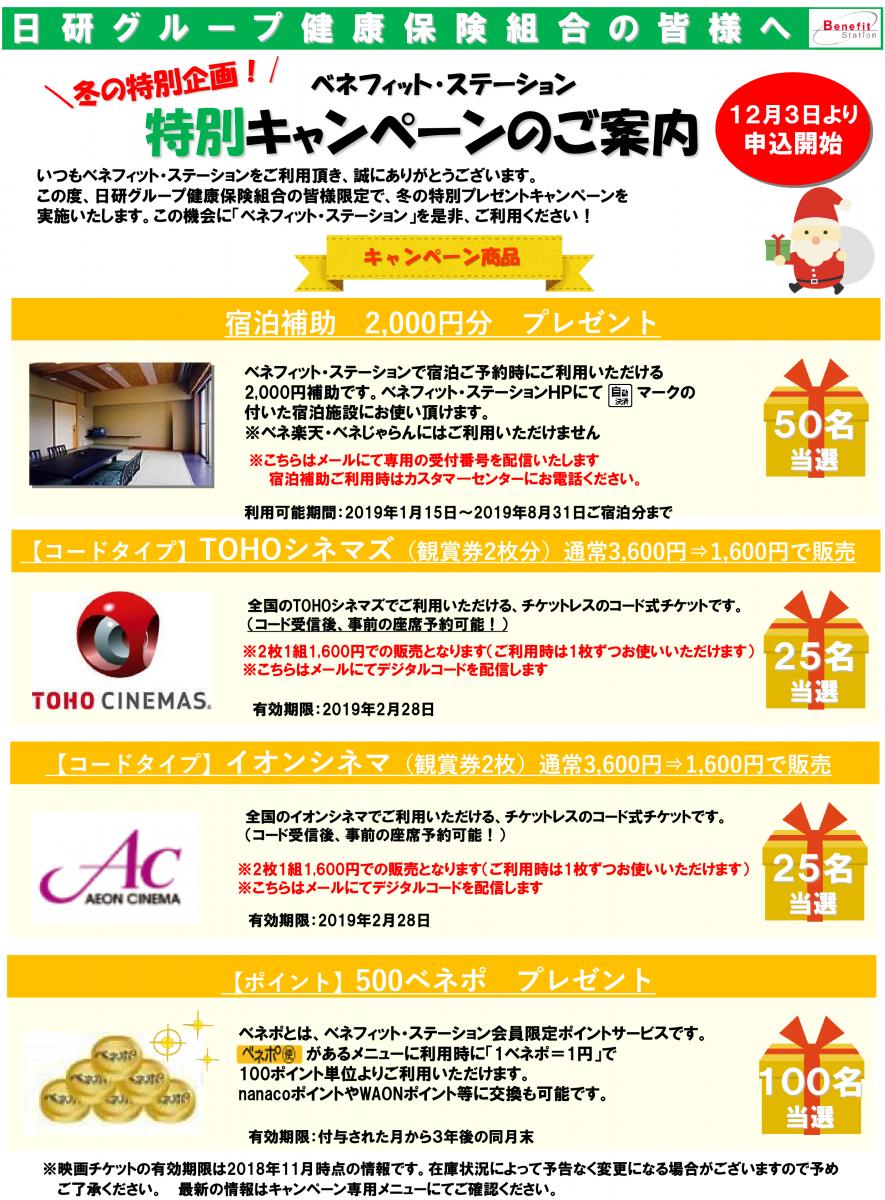 キャンペーン(201812月実施)-001
