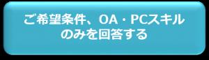 ご希望条件、OA・PCスキル
